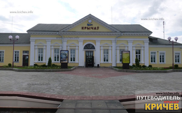 Железнодорожный вокзал Кричев-1