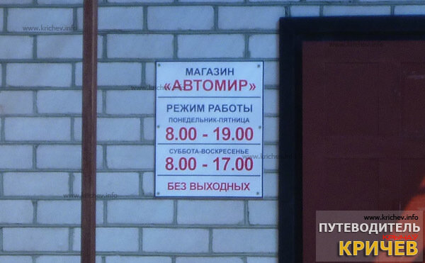 "Магазин ""Автомир"""