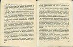Архив Юрия Старова  292.jpg