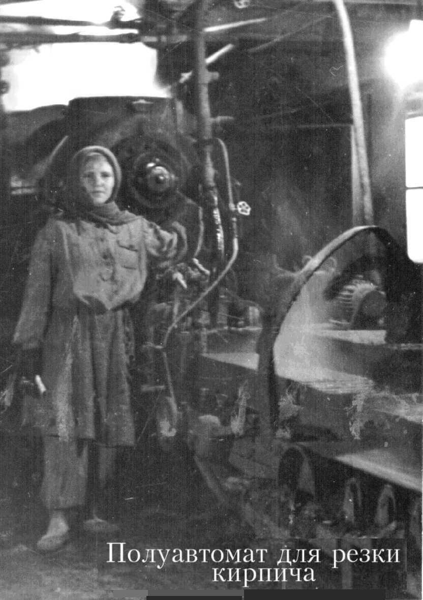 1952. Полуавтомат для резки кирпича