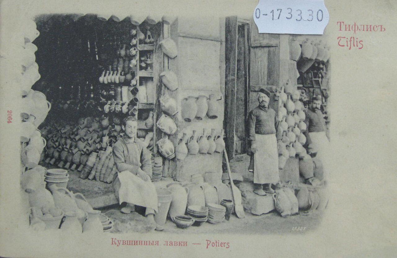 Кувшинные лавки. 1888 - 1900