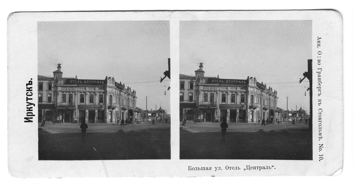 Улица Амурская. Отель «Централь»