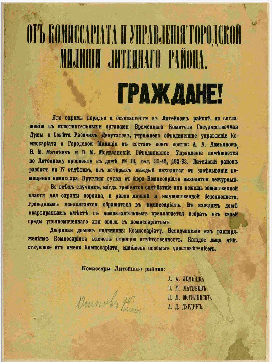 Листовки революционной эпохи