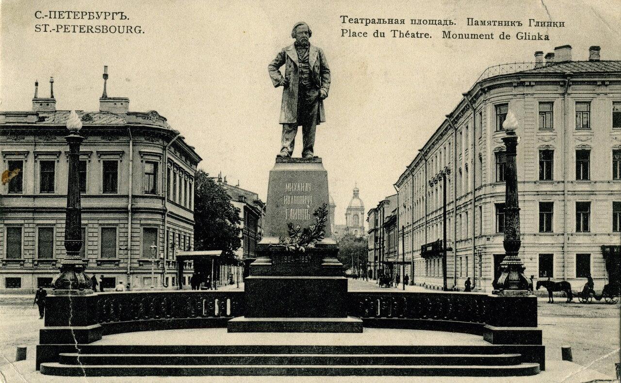 Театральная площадь. Памятник Глинки