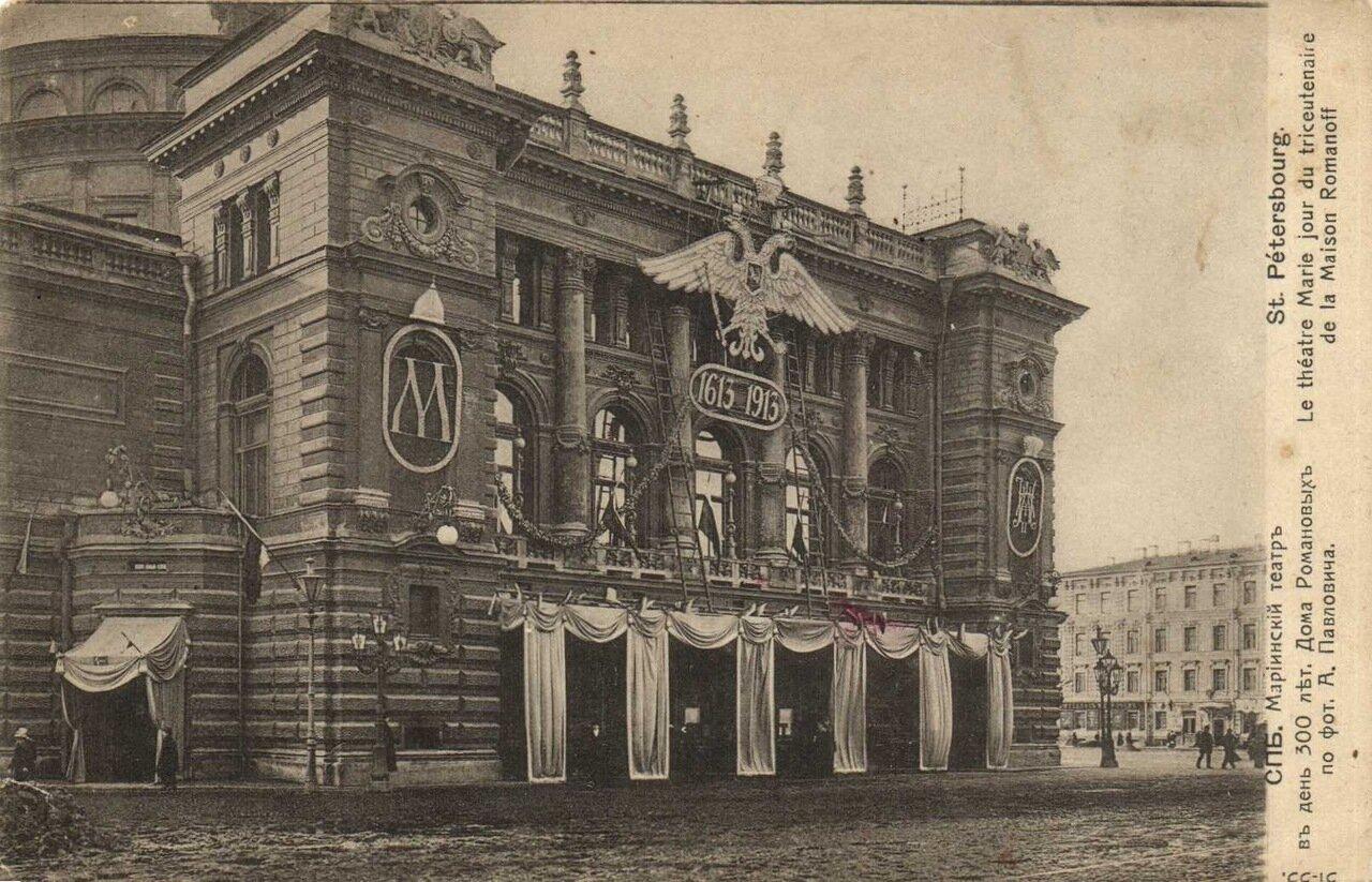 Мариинский театр в день 300-тия дома Романовых