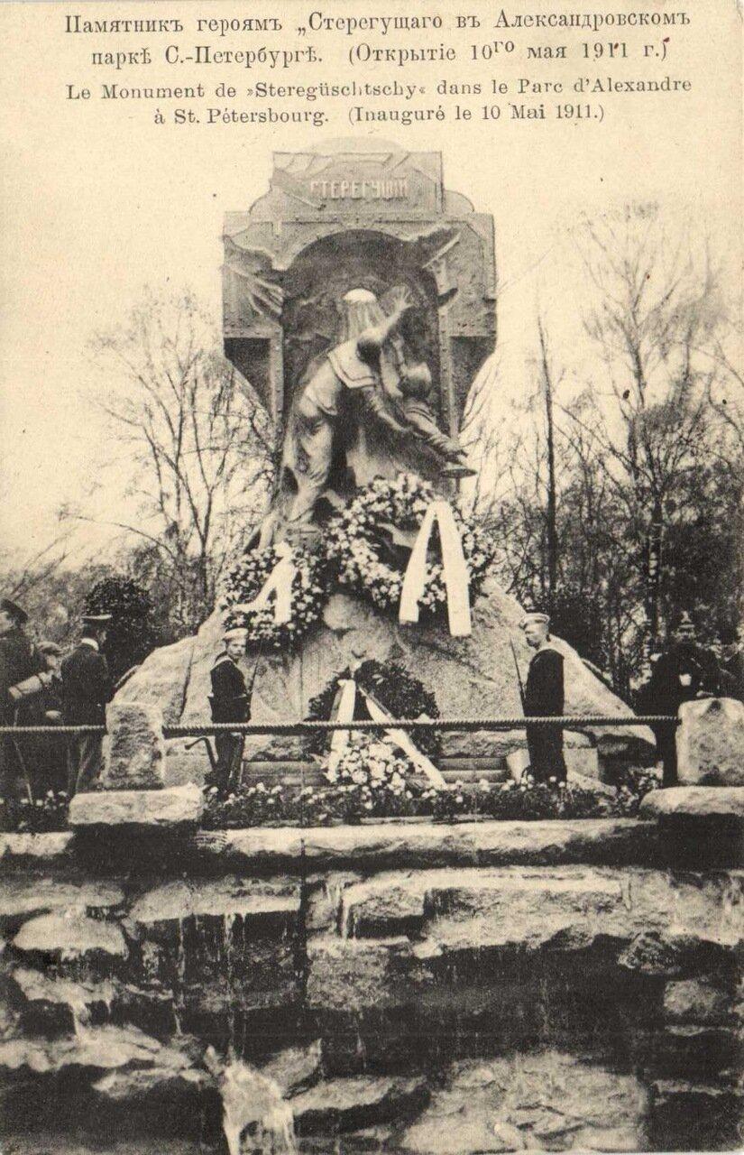 Памятник героям Стерегущего