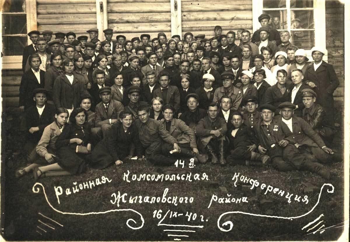 1940. 14-ая районная комсомольская конференция Жигаловского района Иркутской области