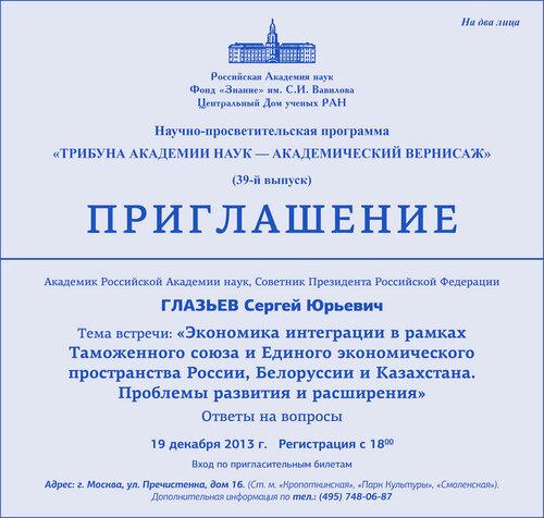 Приглашение: С. Ю. Глазьев