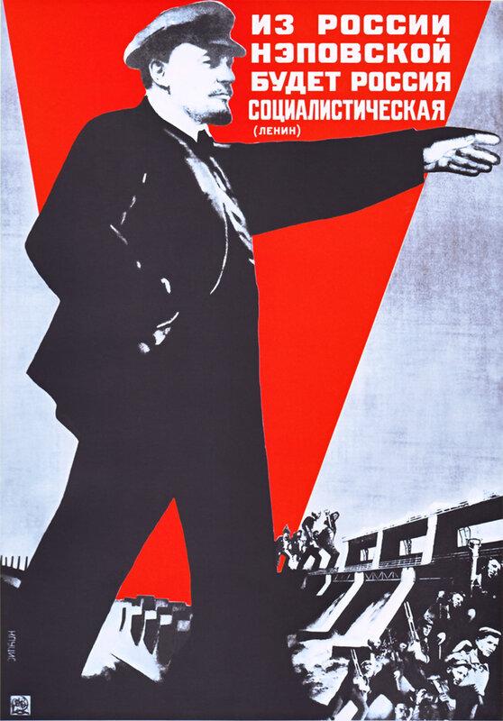 Г.Клуцис. Из России нэповской будет Россия социалистическая (1930)