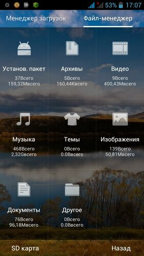 UC Browser (файловый менеджер)