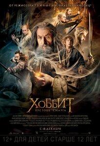 Хоббит Пустошь Смауга The Hobbit The Desolation of Smaug