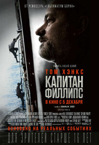 Капитан Филлипс Captain Phillips