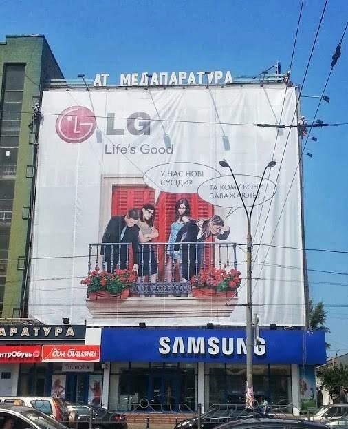 Боротьба брендів по–українськи