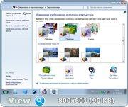 Windows 7 Ultimate x64 v.1.6 by D1mka (RUS/2013)