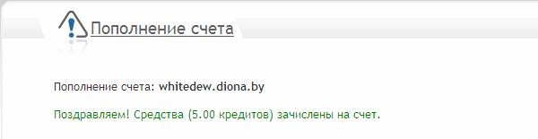 Пополнение счета: whitedew.diona.by