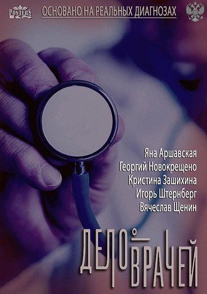 Дело врачей (2013) SATRip