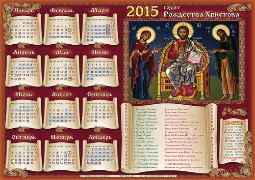 Православный календарь.  2015 г открытка поздравление картинка