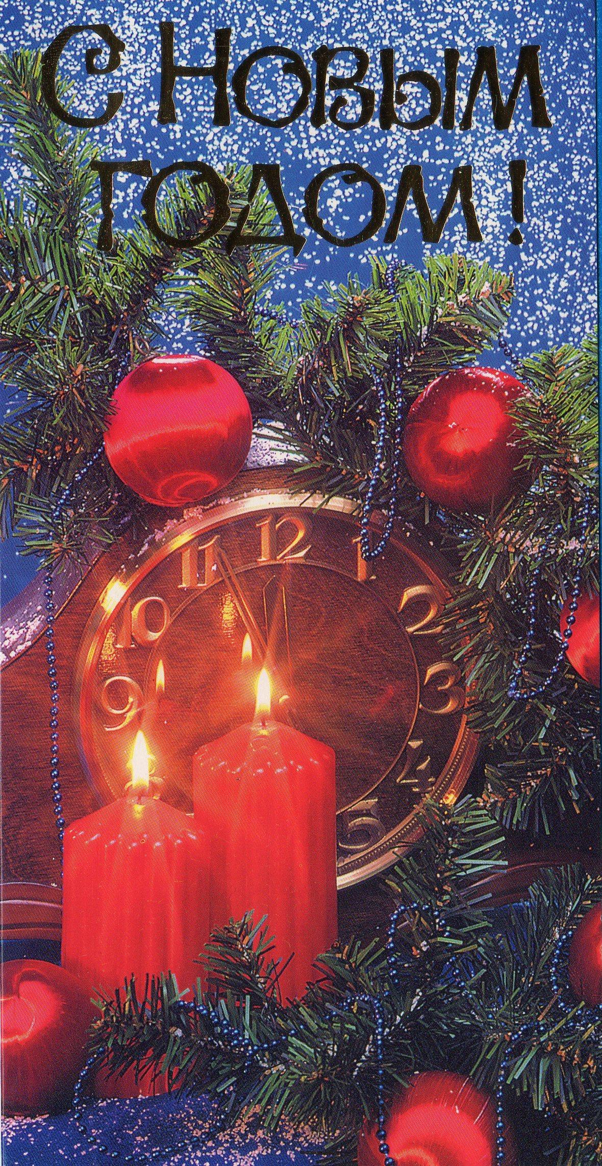 Красные свечи и игрушки. С Новым годом! открытки фото рисунки картинки поздравления