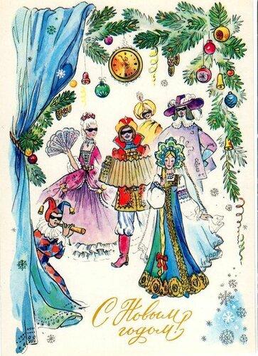 На праздновании. С Новым годом! открытка поздравление картинка