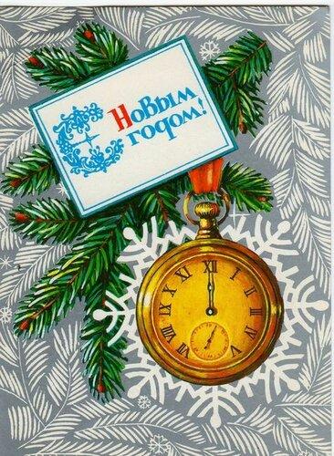 Стрелки часов соединились. С Новым годом! открытка поздравление картинка