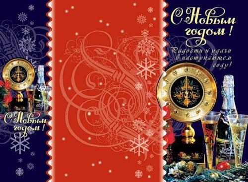 С Новым годом! Радости и удачи в наступающем Новом году