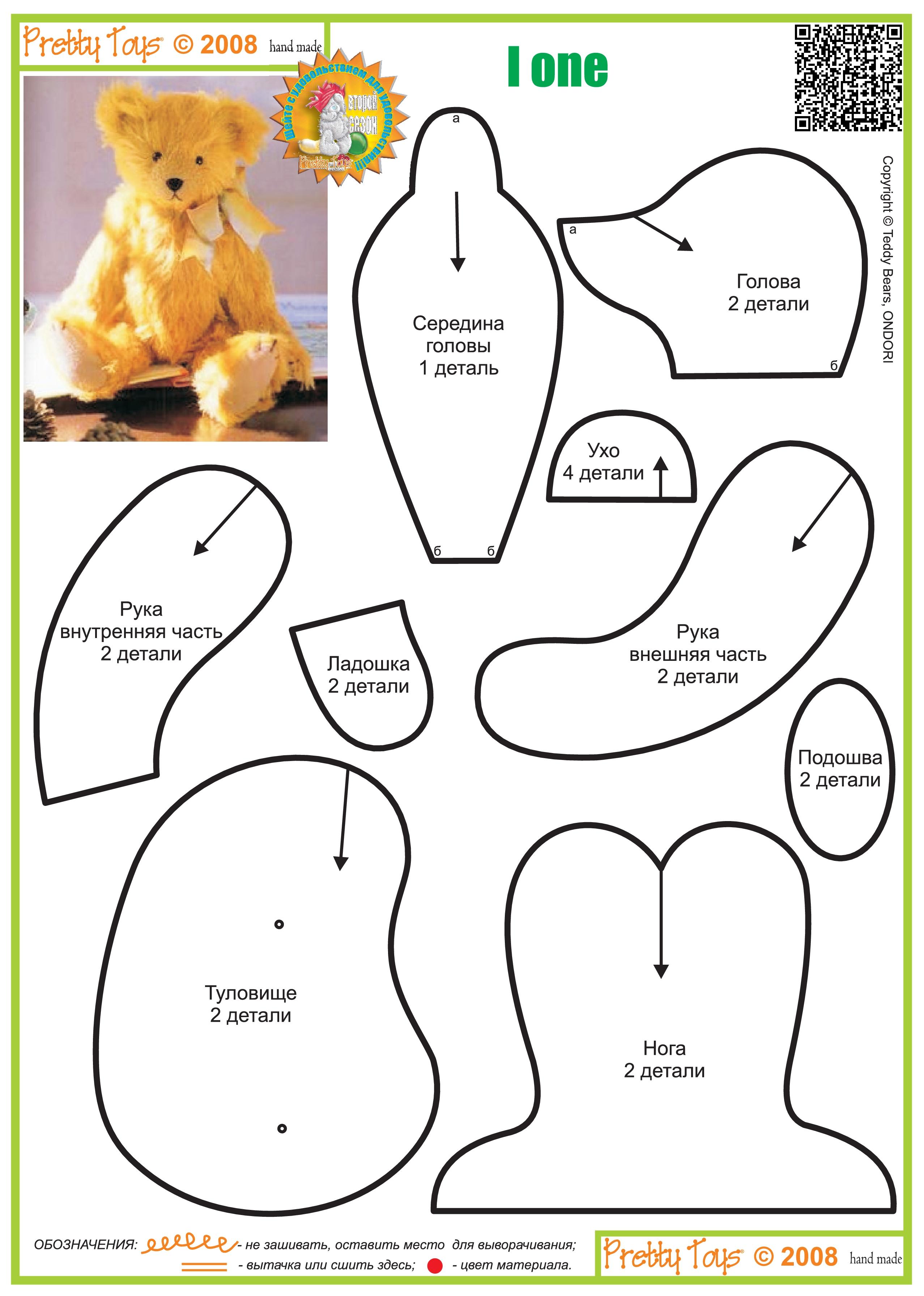 Как сделать выкройку медведя и сшить плюшевую и мягкую игрушку своими