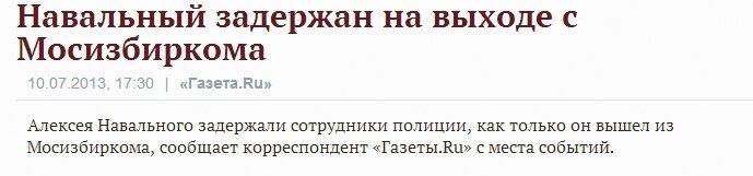 Навального задержали на ступенях избиркома, потом отпустили
