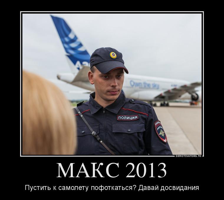 МАКС стеб :)
