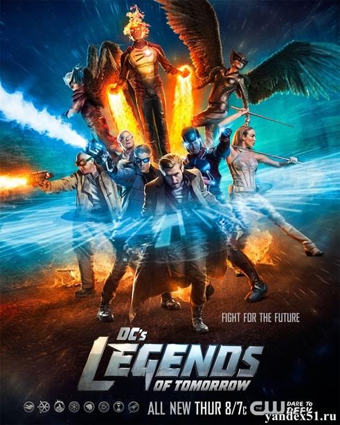 Легенды завтрашнего дня (1 сезон: 1-16 серии из 16) / DC's Legends of Tomorrow / 2016 / ПМ (LostFilm) / WEB-DLRip + WEB-DL (720p)