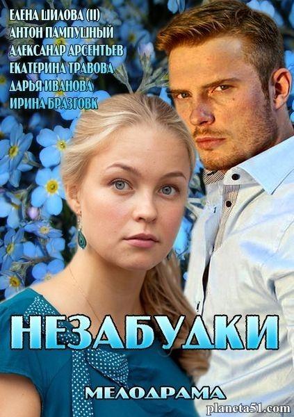 Незабудки (1-2 серии из 2) / 2013 / РУ / HDTVRip