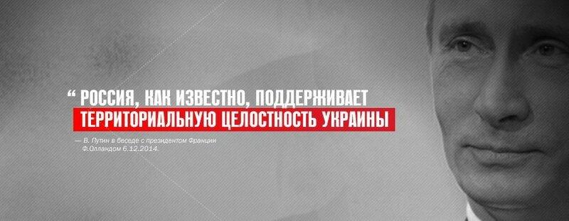 Россия, как известно, поддерживает территориальную целостность Украины