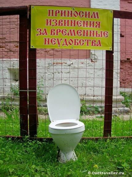 Унитаз возле стены Донского монастыря в Москве