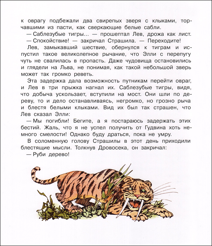 Эдуард Гороховский, Волшебник Изумрудного города