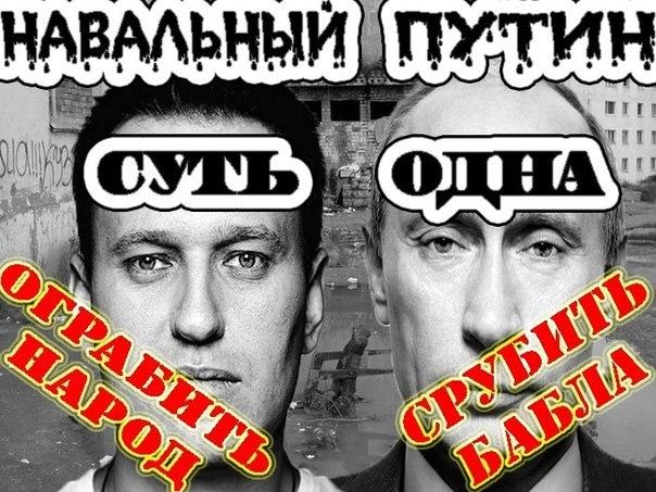 Навальный Путин
