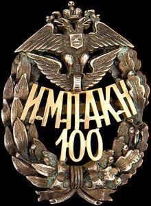 Знак об окончании Императорской Московской практической академии коммерческих наук.