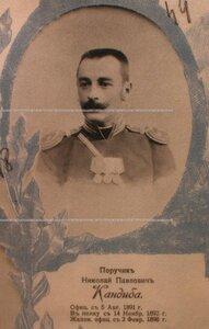 Поручик Николай Павлович Кандиба. Портрет.