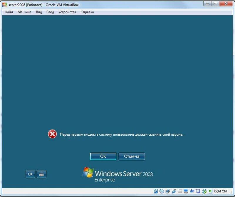 Установка windows server 2008 на virtualbox