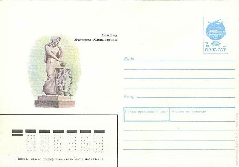 ХМК (329) 1991.Белгород. Мемориал «Слава героям». Худ. Г. Черномаз