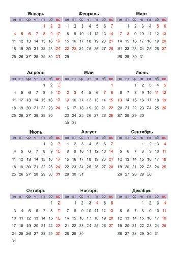 карманный календарик 2016