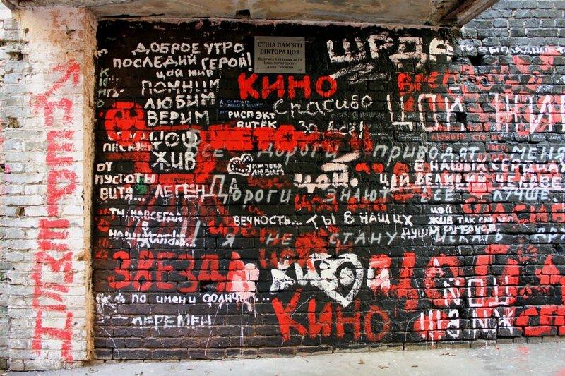 Надписи на стене Виктора Цоя