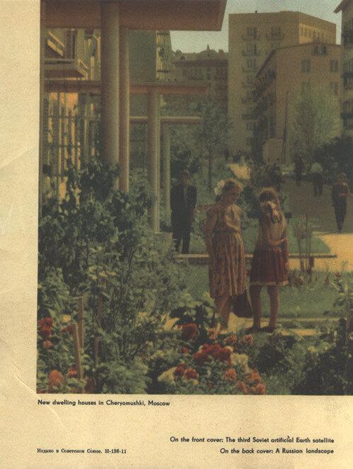 Черёмушки, 1959 год. Из буклета выставки в Нью-Йорке