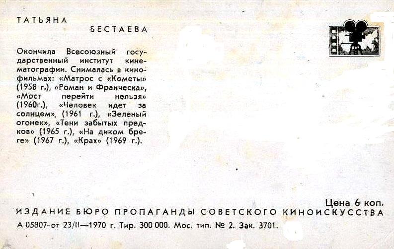 Татьяна Бестаева, Актёры Советского кино, коллекция открыток