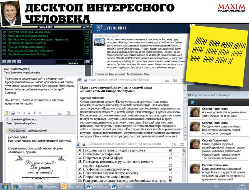 Desktop интересного человека: Сергей Полонский