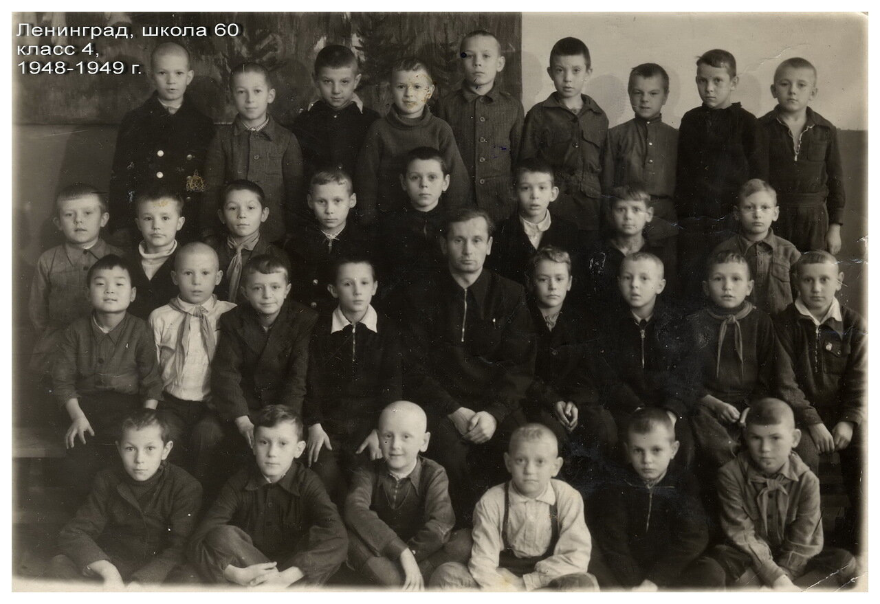 1948-1949. Ленинград, школа № 60