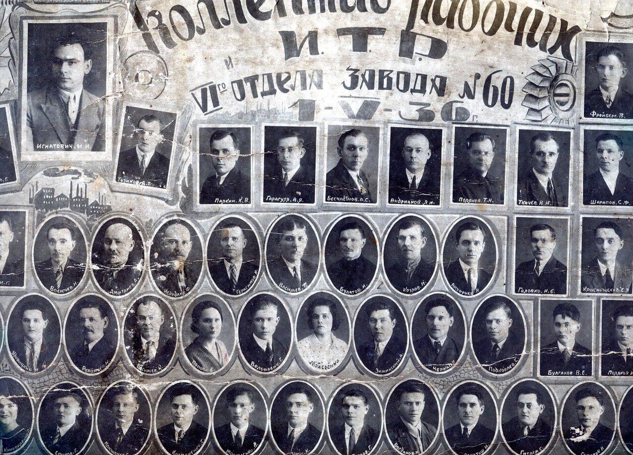 1936. 1 мая. Коллектив рабочих и ИТР 6 отдела завода № 60 (патронный завод)