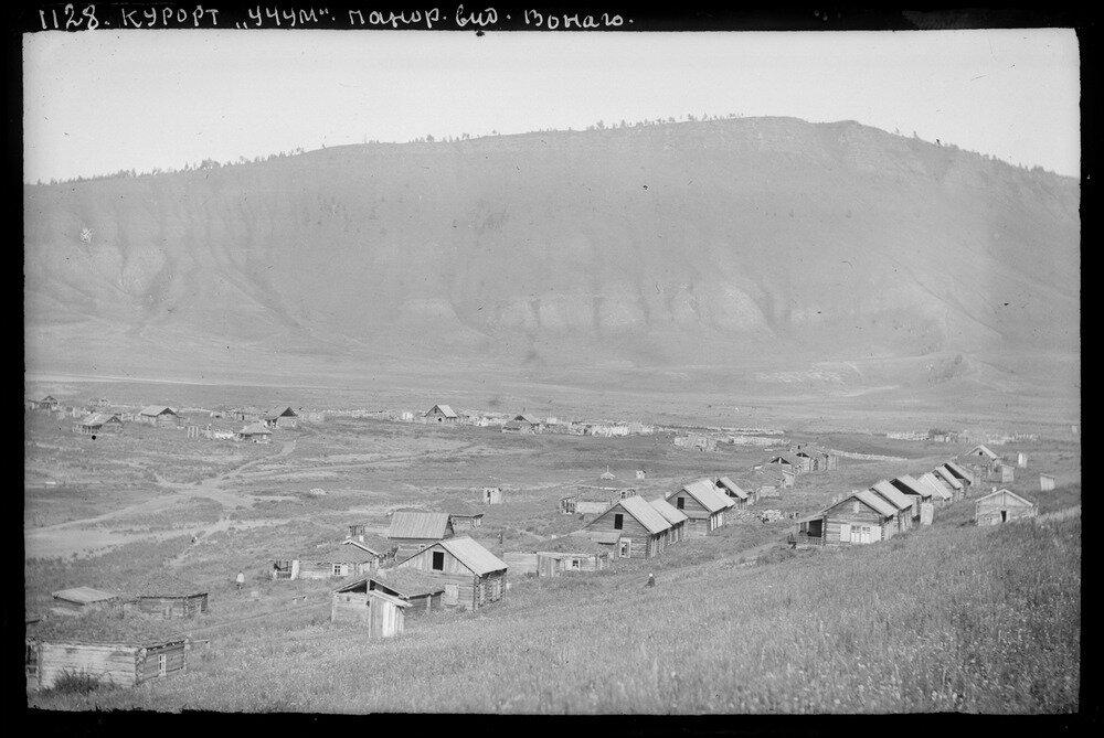 1927. Курорт «Озеро Учум». Панорамный вид
