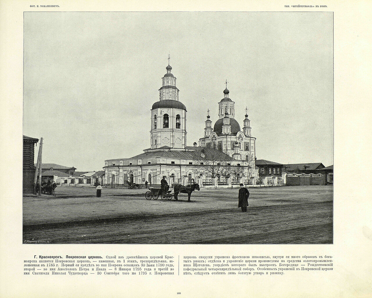 109. Красноярск. Покровская церковь