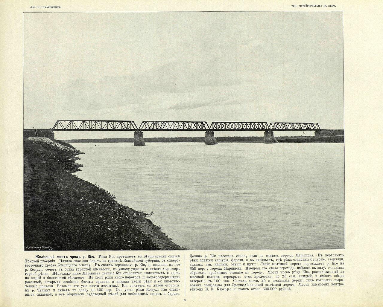 61. Железный мост через Кию