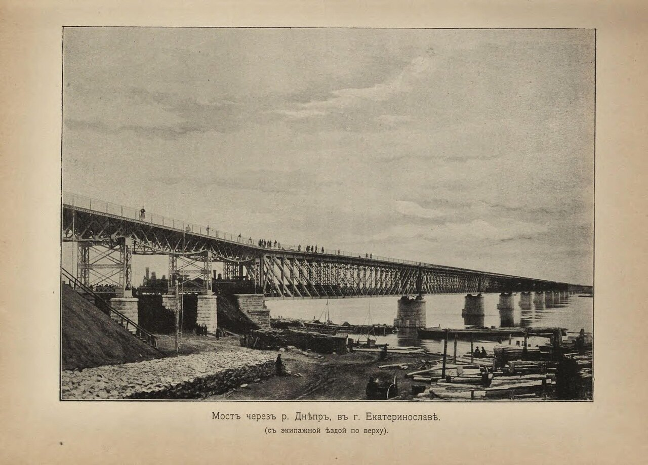 Мост через Днепр в Екатеринославе