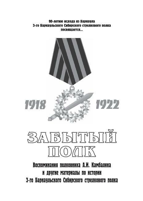 Материалы по истории 3-го Барнаульского Сибирского стрелкового полка 1918-1922 0_ef86d_a9b4208e_XL